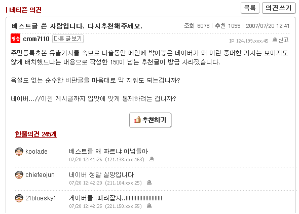 naver-comment.png
