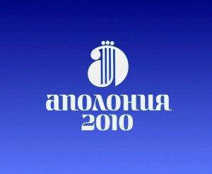 Започва Аполония 2010 – БНТ предава на живо блясъка! 10