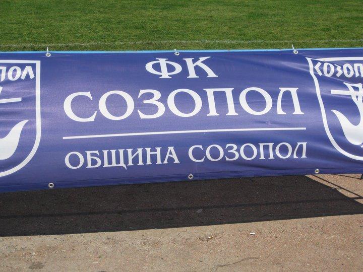 Созопол открива новия си стадион в неделя