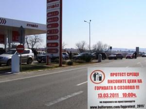 Созопол се включи в протеста срещу високите цени на горивата 1