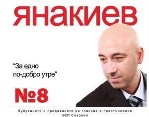 Шестима са кандидатите за кмет на Община Созопол 5