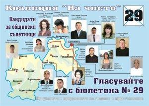 Шестима са кандидатите за кмет на Община Созопол 6