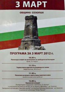 Програма за 3 Март 2012г. на община Созопол 2