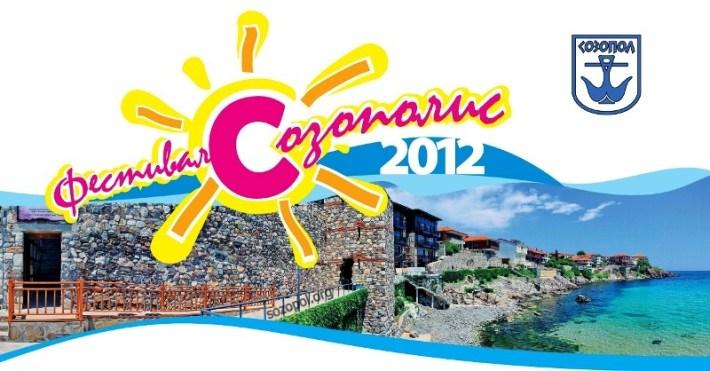 """Програма на фестивал """"Созополис"""" 2012 7"""