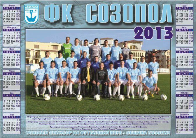 Календар на ФК Созопол за 2013 година