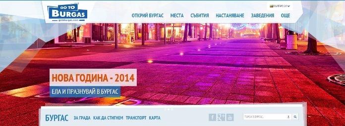 Go to Burgas.com