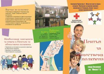 Център за обществена подкрепа към БЧК - град Созопол