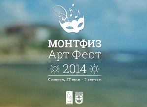 Монтфиз Арт Фест Созопол 2014