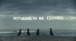 Потъването на Созопол / Sinking of Sozopol
