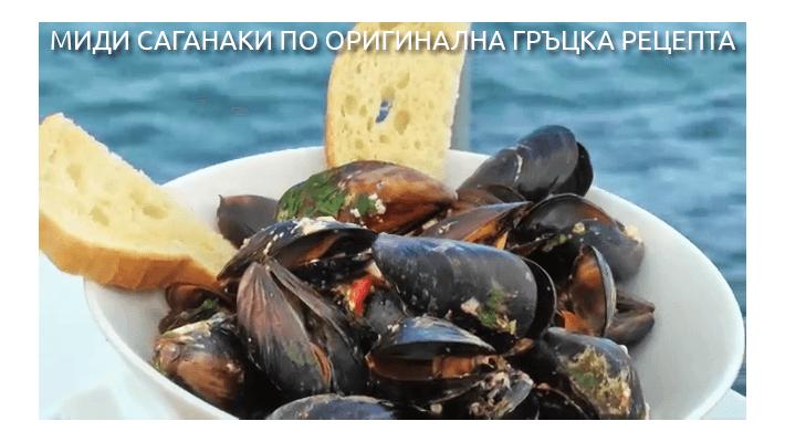 Миди Саганаки по оригинална гръцка рецепта