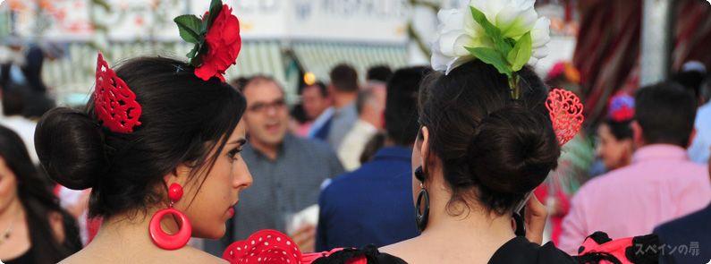 スペイン人のファッション術