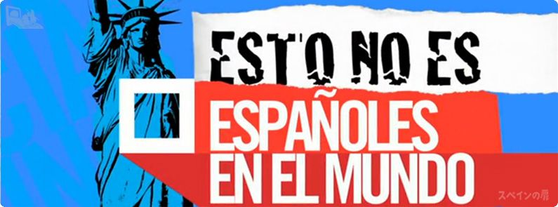 世界のスペイン人