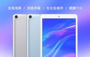 Huawei Honor Tab 5 Specification, Features, Price and Availability
