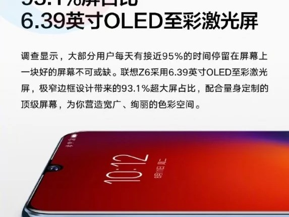 Lenovo Z6 Will Feature 6.39 Inch OLED Display and a UD Fingerprint Scanner