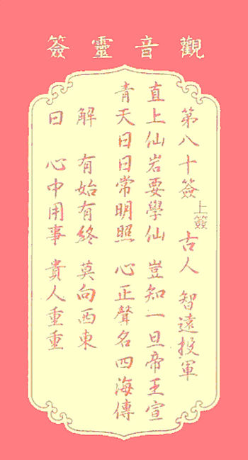 English: A divination slip given in a temple w...