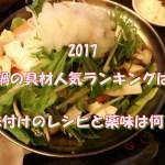 2017お鍋の具材人気ランキングは?味付けのレシピと薬味は何?