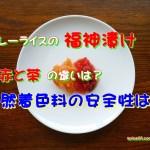カレーライスの福神漬け!赤と茶の味に違いは?添加物の安全性は?