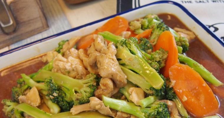 20 min recipe: Stir Fry Chicken w/ Broccoli 西兰花炒鸡丁