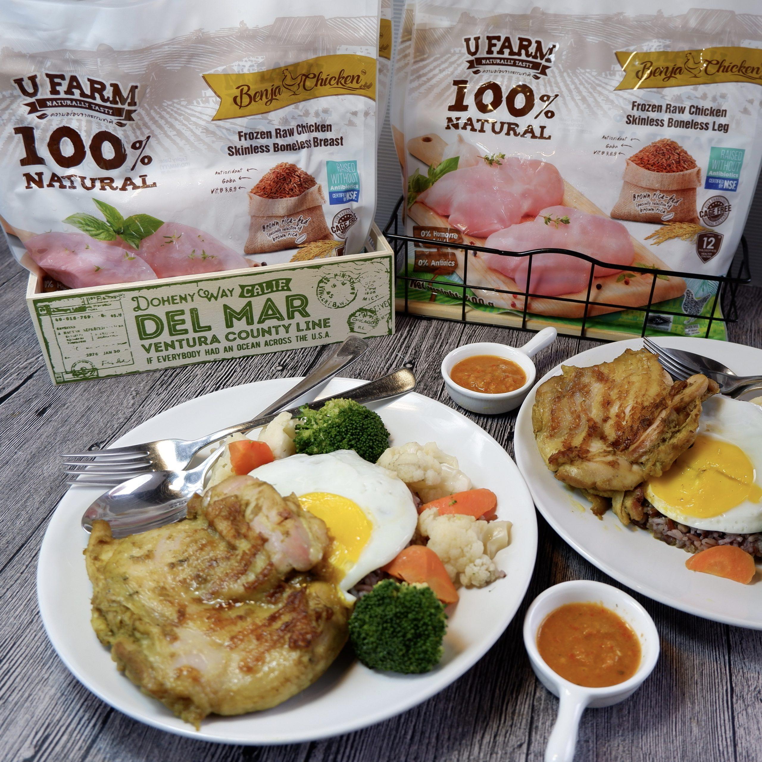 Route 65's Signature Dish Recipe: Benja Chicken Multigrain Rice