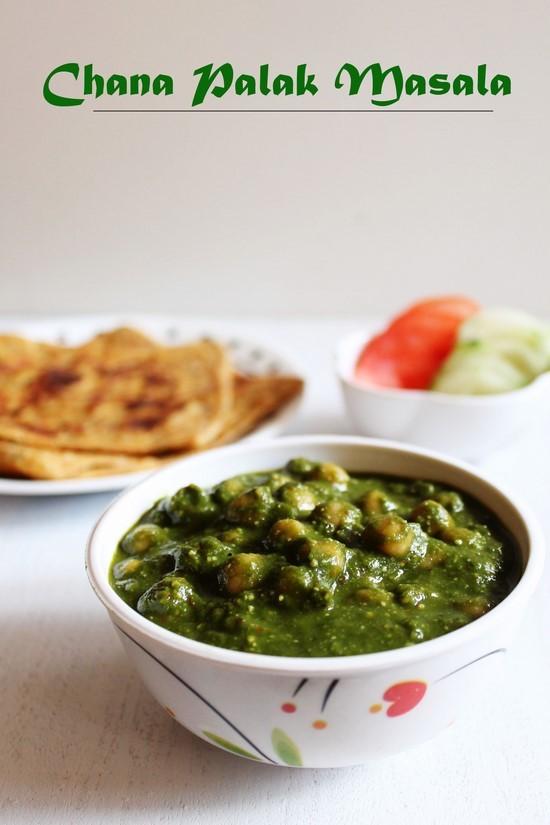 Chana Palak Recipe