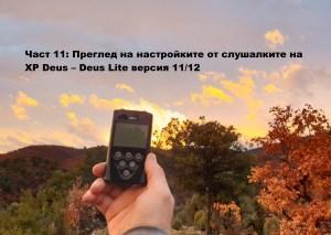 Част 11: Преглед на настройките от слушалките на XP Deus – Deus Lite версия 11/12