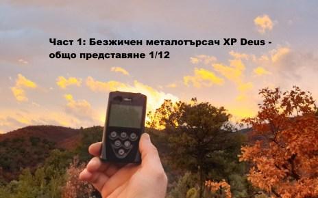 Част 1: Безжичен металотърсач XP Deus - общо представяне 1/12