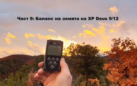 Част 9: Баланс на земята на XP Deus 9/12
