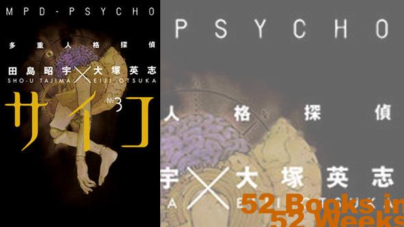 MPD Psycho vol. 3