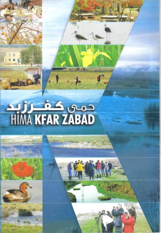Hima Kfar Zabad