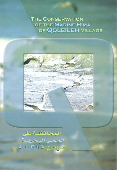 The Conservation of the Marine Hima of Qolieleh
