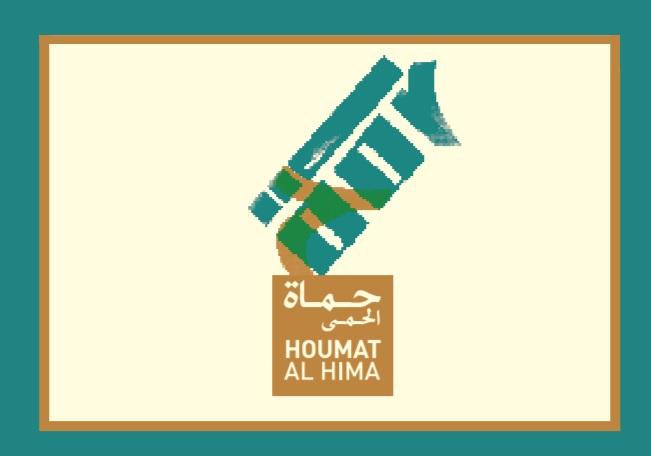 Houmat Al Hima Logo