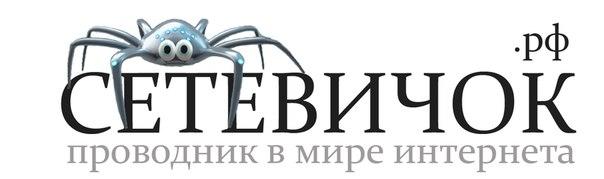 p11_setevichok