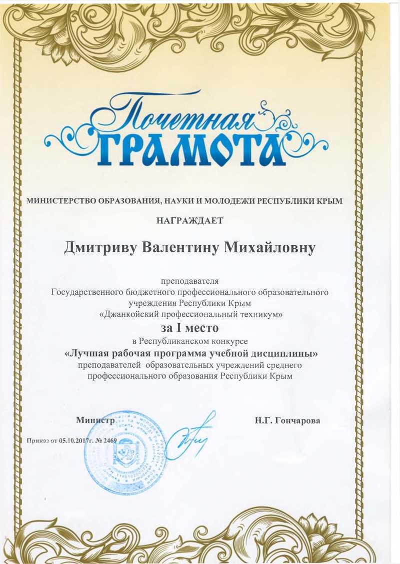 Почетная грамота Дмитривой В.М-2