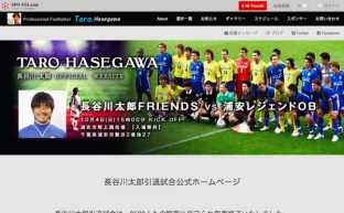 長谷川太郎 引退試合サイト