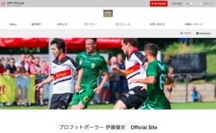 伊藤健史 公式サイト