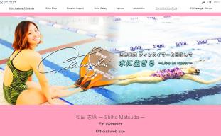 松田志保 公式サイト