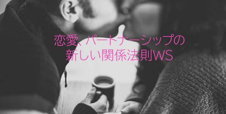 恋愛と出会い、パートナー、愛の新しい関係法則WS
