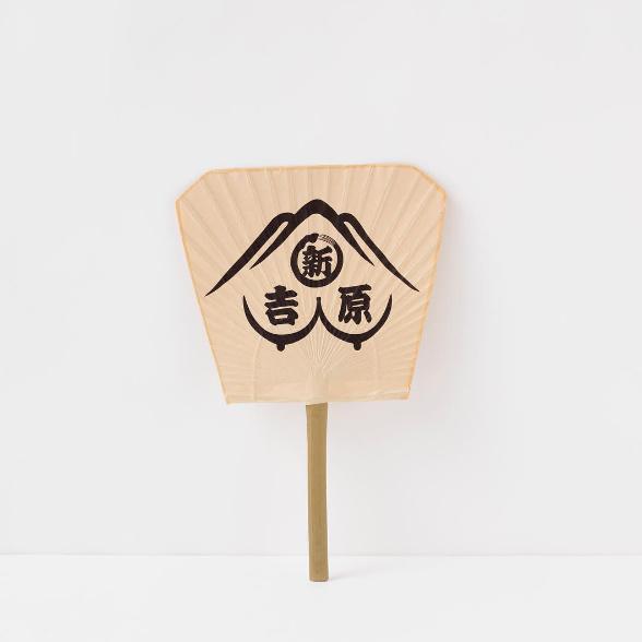 shin-yoshiwara (6)