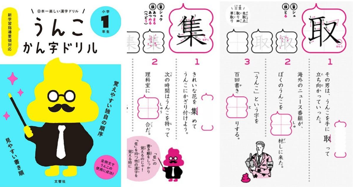 """Résultat de recherche d'images pour """"Unko Kanji Drill"""""""