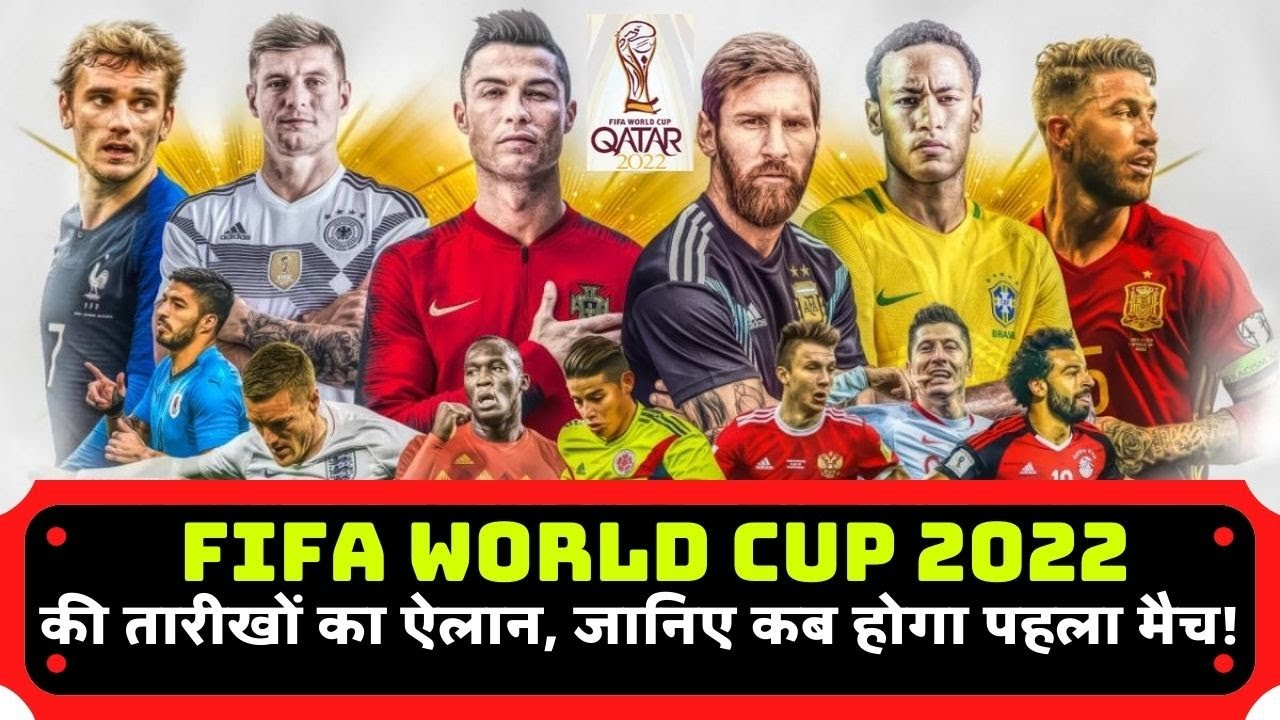 FIFA World Cup 2022 in QATAR |  FIFA World Cup 2022 ?? ??????? ?? ????, ????? ?? ???? ???? ???!???