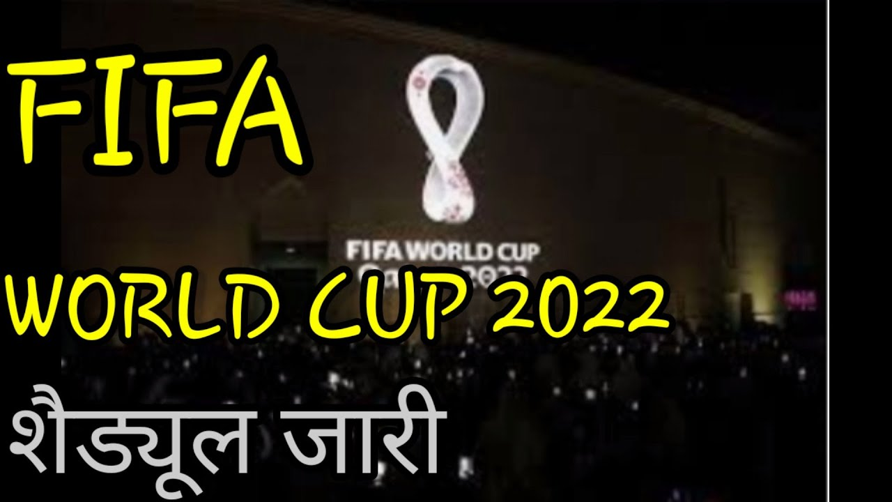 FIFA World Cup 2022 Schedule Out |