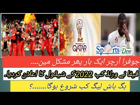 Jofra Archer is in trouble | FIFA announces FootBall World Cup 2022 Schedule  | News about BBL