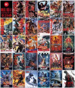 GodzillaSequels