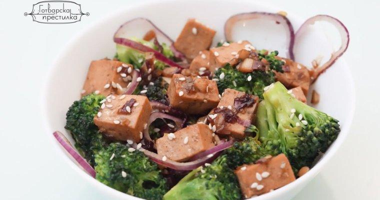 Броколи с тофу в сос Терияки