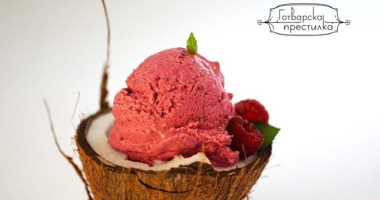 Малинов сладолед с бял шоколад