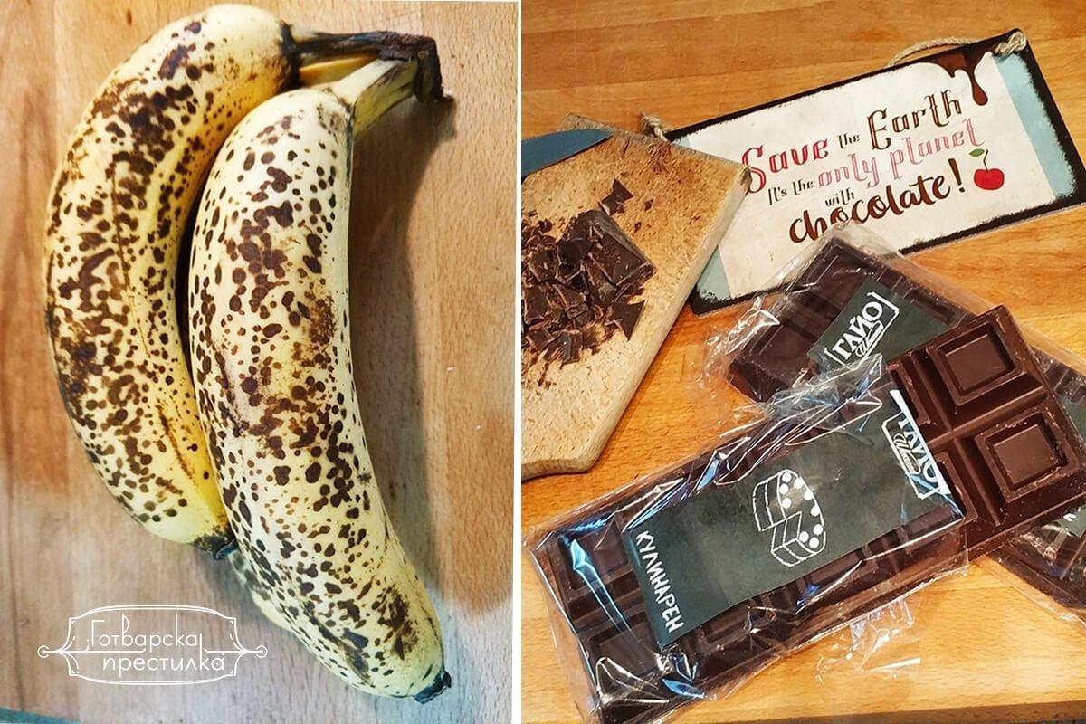 съставки за шоколадово бананов хляб