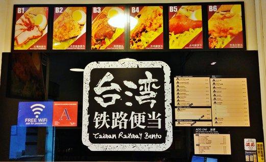 Taiwan Railway Bento