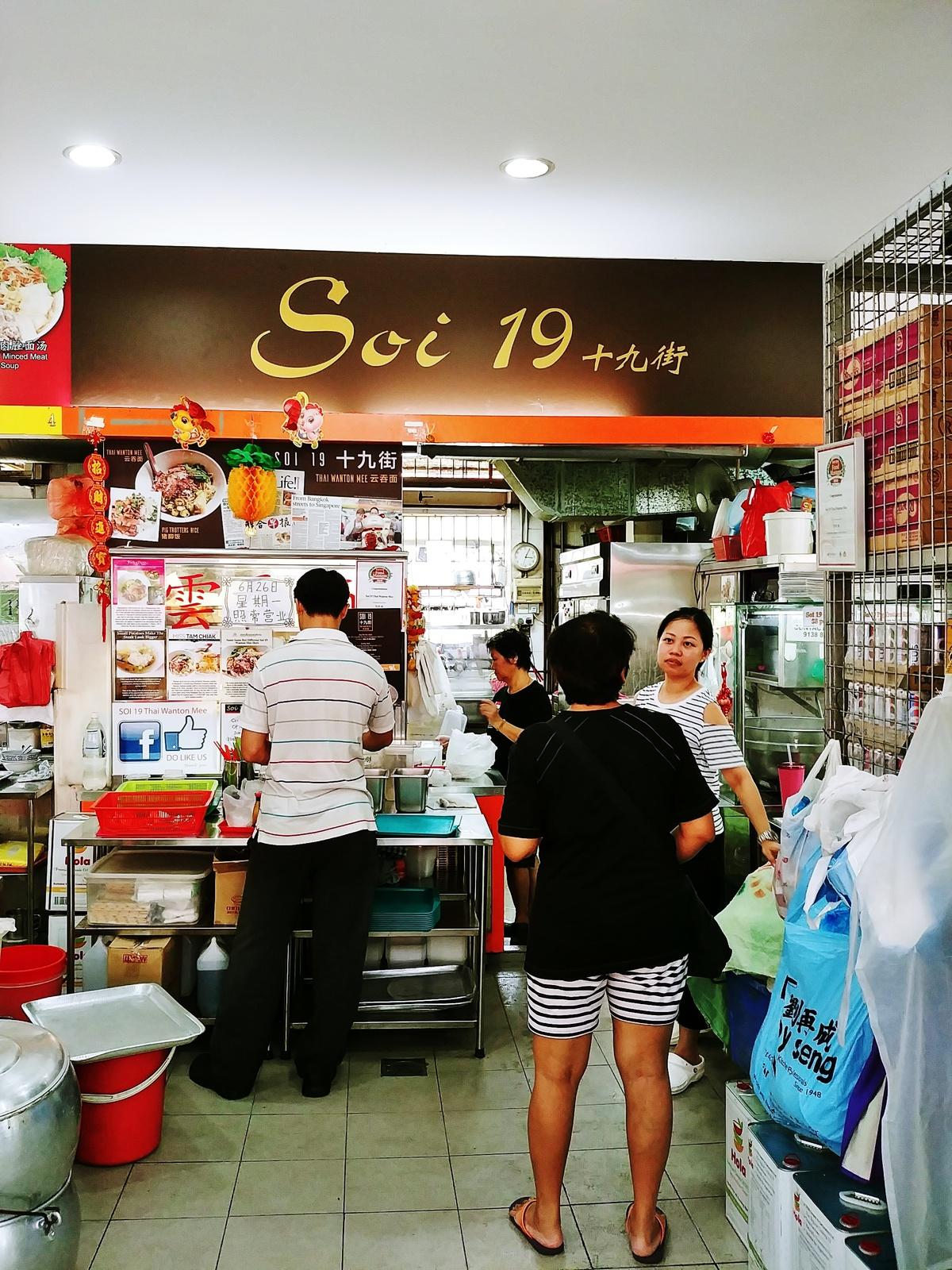 Soi 19 Thai Wanton Mee Ang Mo Kio