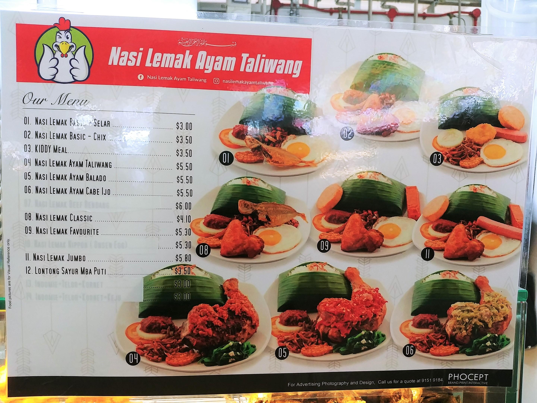 Yishun Park Hawker Centre - Nasi Lemak Ayam Taliwang