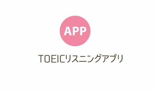 【厳選】TOEICリスニング対策おすすめアプリ7選|TOEICのリスニング勉強できるアプリ